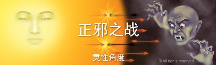 CHIN-1.-Good-vs-Evil---landing