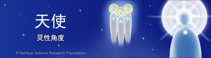 1-chin_Angels
