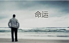 3-Chin_Destiny