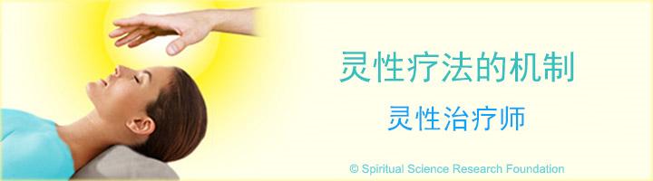 1-CHIN-HealingMethod