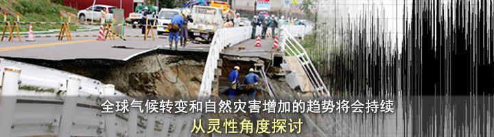 2-CHIN-climate-change-FSS