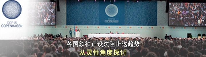 4-CHIN-climate-change-FSS