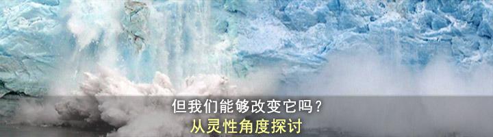 5-CHIN-climate-change-FSS
