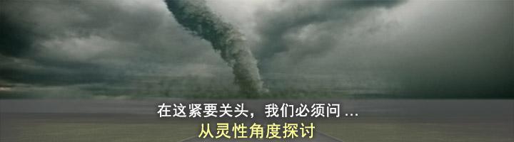 7-CHIN-climate-change-FSS