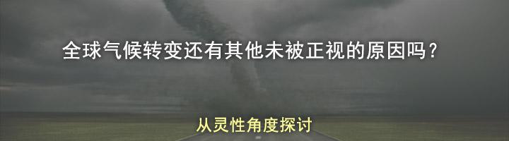 8-CHIN-climate-change-FSS