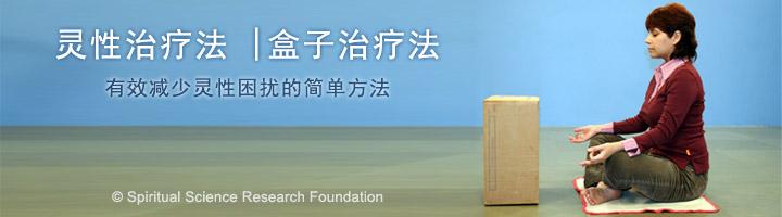 灵性治疗法 | 盒子治疗法