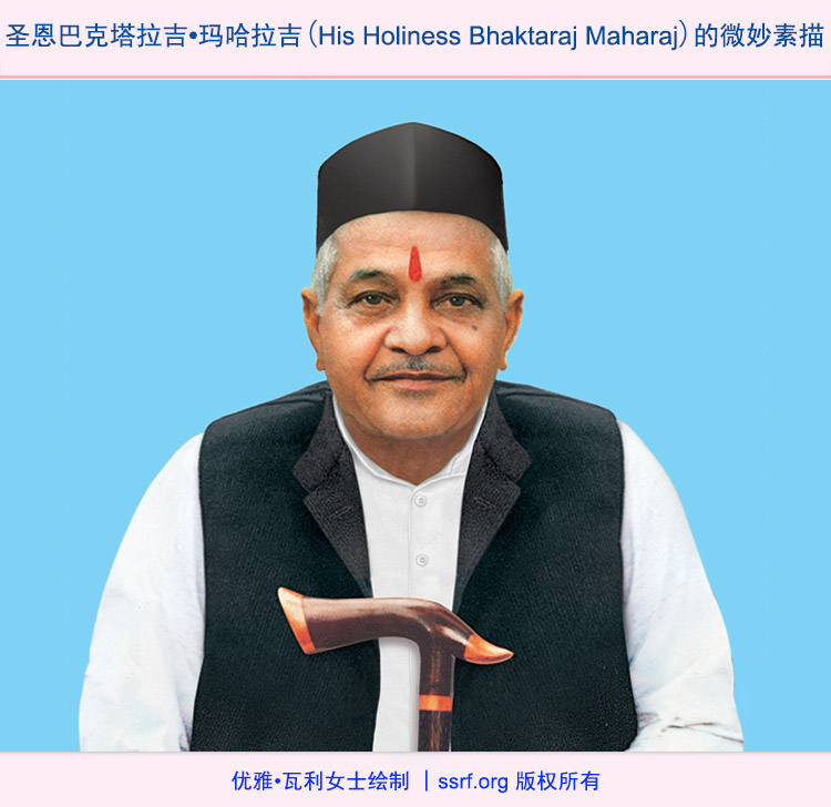 1-Chin_Subtle-drawing-of-His-Holiness-Bhaktaraj-Maharaj