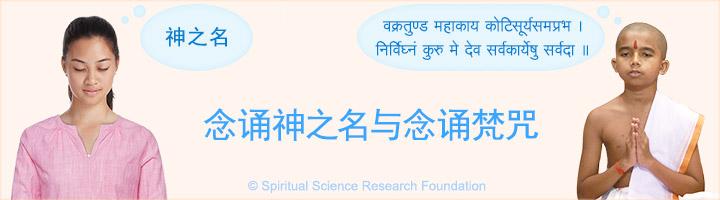 念诵神之名与念诵梵咒