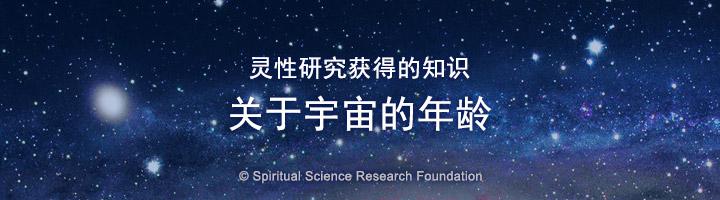 关于宇宙年龄和循环的灵性研究