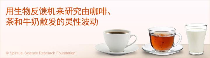 用生物反馈机研究咖啡、茶和牛奶散发的震动