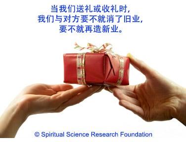 送礼受礼 – 灵性角度