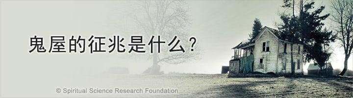 鬼屋的征兆是什么?
