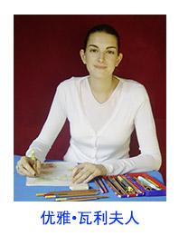 优雅•瓦利-微妙画家SSRF灵性研究组成员
