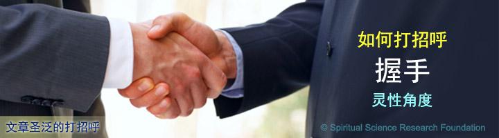 握手打招呼-从灵性角度来分析