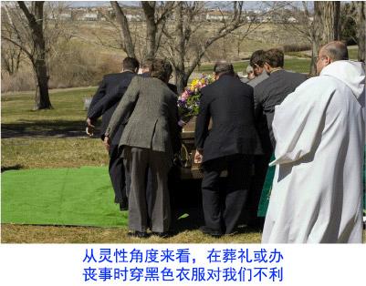 参加葬礼时应该穿什么衣服-灵性角度