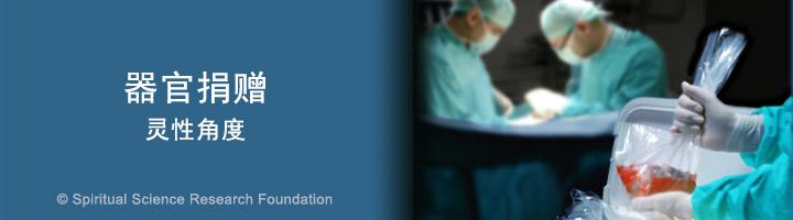 器官捐赠 – 灵性角度