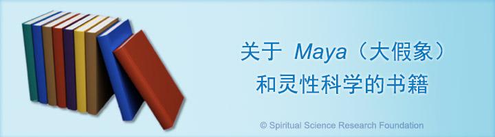 写关于Maya(大假象)和灵性科学的书籍