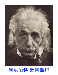 对爱因斯坦的前世做灵性研究