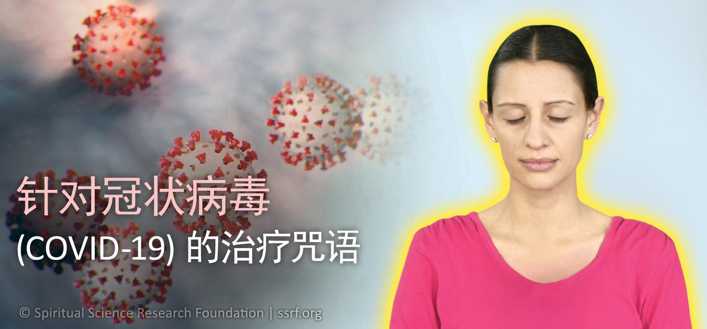 针对冠状病毒 (COVID-19) 的治疗咒语