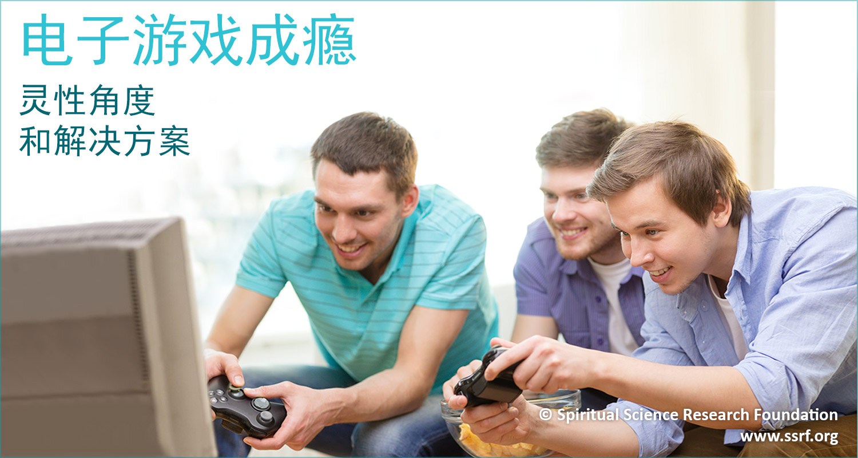 电子游戏成瘾 – 灵性角度和解决方案