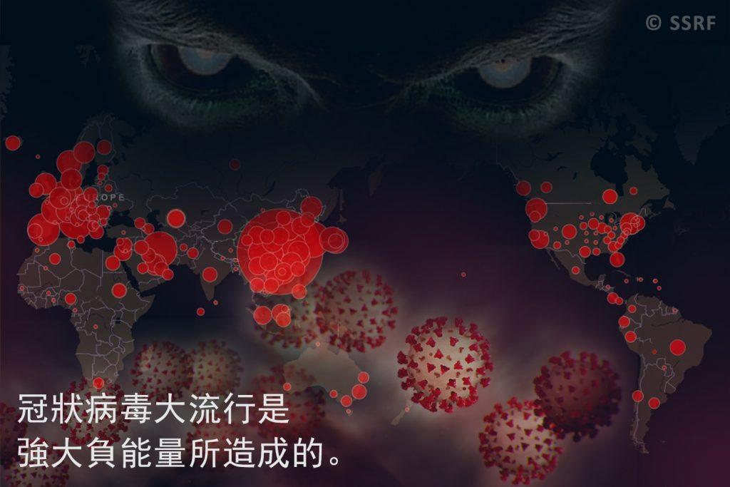 冠狀病毒 – 用治療咒語來獲得靈性保護